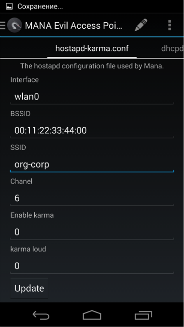 Использование протокола аутентификации 802.1x(ieee8021x=1). SSID взламываем