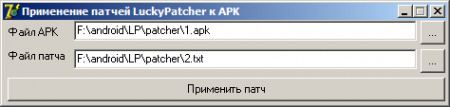 [root] LuckyPatcher